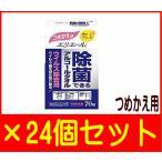 【24個セット】エリエール除菌できるアルコールタオルウイルス除去 詰替 70枚