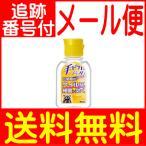 【メール便送料無料】健栄 手ピカジェルプラス 60ml (指定医薬部外品)