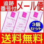 【3個セット】ジェックス リューブゼリー 分包タイプ 【メール便送料無料/3個セット】