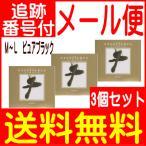 【3個セット】カネボウ エクセレンス タイツ M-L ピュアブラック【メール便送料無料】