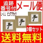 【3個セット】カネボウ エクセレンス タイツ L-LL ピュアブラック【メール便送料無料】