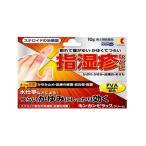【メール便送料無料】【第(2)類医薬品】キンカンピラック 指湿疹