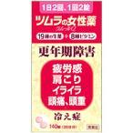 ツムラの女性薬 ラムールQ 140錠入【第2類医薬品】
