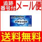 【第(2)類医薬品】プリザエース坐剤T 10個 大正製薬【メール便送料無料】