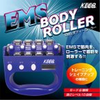Keeps EMSボディーローラー MCE-3531