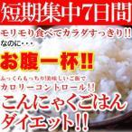 7日間こんにゃくごはんダイエット 350g(50g×7袋) 【短期集中!】