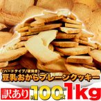 訳あり 固焼き 豆乳おからクッキープレーン 1kg(約100枚)