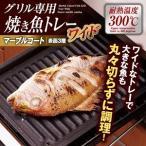 グリル専用焼き魚トレーワイド マーブル