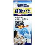 UYEKI(ウエキ) 加湿器の除菌タイム 液体タイプ 無香料 500ml