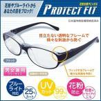プロテクトフィット 【花粉対策+PCメガネ】