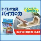 トイレの消臭 バイオの力 15g×8包入