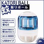 蚊取りボール PRD1705291