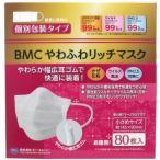 BMC やわふわリッチマスク 個別包装 小さめサイズ 80枚入