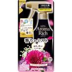 ライオン ソフラン アロマリッチ香りのミスト ジュリエットの香り 詰替用 250ml