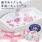 アイメディア 爽やかトイレの手洗いタンクシート(10枚入)