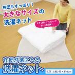 布団が楽に入る洗濯ネット
