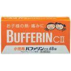 【第2類医薬品】 小児用バファリン C2 48錠