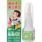 【第2類医薬品】 鼻炎スプレーアルファ 30ml