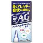 【第2類医薬品】 鼻炎スプレーAG 30ml