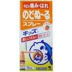 【第3類医薬品】 のどぬーる スプレーキッズ(長いノズル) 15ml