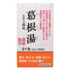 【第2類医薬品】 葛根湯エキス顆粒 21包