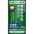 【第3類医薬品】 ポポンVL整腸薬 90錠