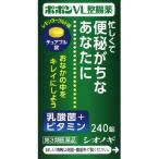 【第3類医薬品】 ポポンVL整腸薬 240錠