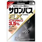 【第2類医薬品】 サロンパス EX 20枚