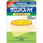 【第3類医薬品】 サロンパス-ハイ 32枚