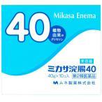 【第2類医薬品】 ミカサ浣腸 40g×10