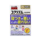 【第2類医薬品】 和漢箋 ユクリズム 168錠