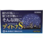 【指定第2類医薬品】 デイトナS 12カプセル