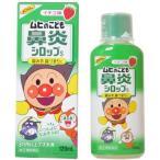 【指定第2類医薬品】 ムヒのこども 鼻炎シロップ 120ml