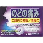 【第3類医薬品】 スカイブブロンAZトローチ 24錠
