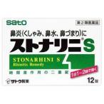 【第2類医薬品】 ストナリニS 12錠