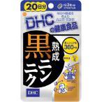 【メール便対応商品】 DHC 20日分熟成黒ニンニク 60粒 【代引不可】