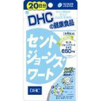 【メール便対応商品】 DHC セントジョーンズワート 20日分 【代引不可】