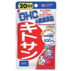 【メール便対応商品】 DHC キトサン 20日分 60粒 【代引不可】