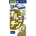 【メール便対応商品】 DHC オルニチン 20日分 【代引不可】