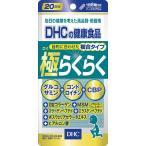 【メール便対応商品】 DHC 極らくらく 20日分 【代引不可】