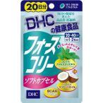 【メール便対応商品】 DHC 20日 フォースコリーソフトカプセル 20日分 【代引不可】
