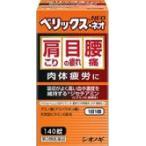 【第3類医薬品】 べリックス・ネオ 140錠