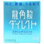 【第3類医薬品】 龍角散ダイレクトスティックミント 16包