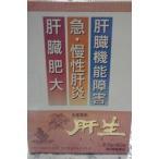 【第2類医薬品】建林松鶴堂・肝生(カンセイ)210包(90包×2+30包×1個となる場合もございます) かんせい◎類似原典処方なし◎オリジナル