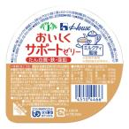 Tポイント13倍相当 【送料無料】ハウス食品株式会社 おいしくサポートゼリー ミルクティ風味 63g × 60個セット 【JAPITALFOODS】