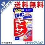 【メール便にて送料無料 代引不可】 DHC キトサン60粒(20日分)