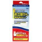 【N】Tポイント8倍相当 日本医学株式会社 郵送健診キット前立腺がん検診申込セット