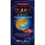 Tポイント13倍相当 株式会社ウェルネスジャパン スーパーマリン 〜サメ軟骨エキス 240粒×3個セット