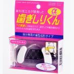 Yahoo!ドラッグピュア ヤフー店株式会社フクヤマ 歯科技工士が開発した 歯ぎしりくんα 1セット(ケース付) <自分の歯型成型マウスピース> (この商品は注文後のキャンセルができません)