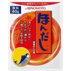 味の素 株式会社 「ほんだし(R)」40g袋×20個セット 【■■】